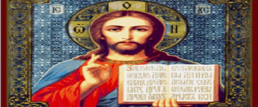 «Иисус Вседержатель»
