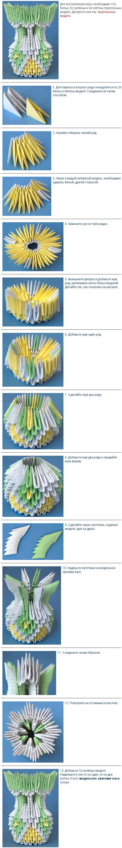 Оригами ваза простая схемы
