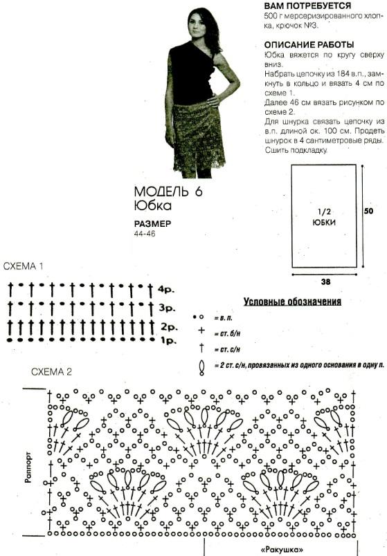 Вязание крючком 44-46