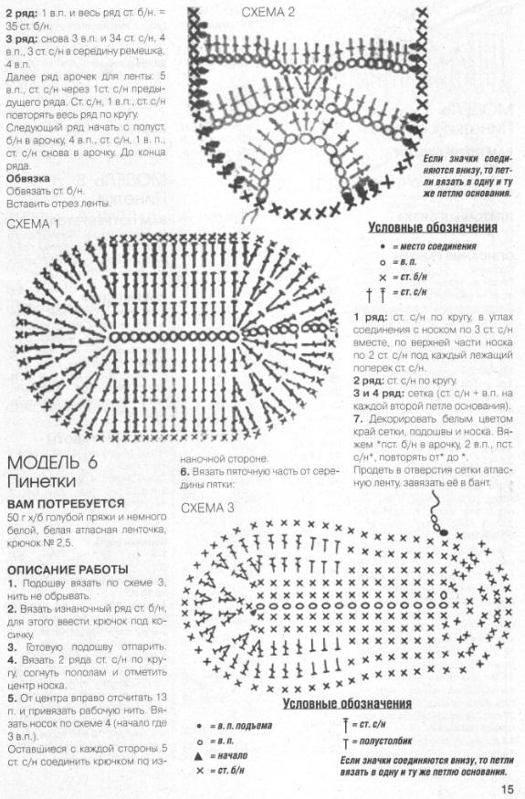 схемы пинетки крючком